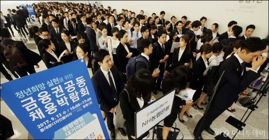 [사진]'금융권 공동 채용박람회' 찾은 많은 구직자들