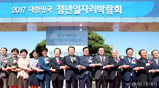 [사진]2017 대한민국 청년일자리박람회 개막