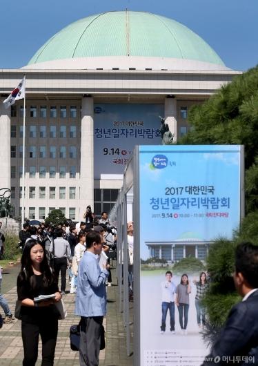 [사진]청년일자리박람회 개막