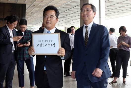[사진]박원순 제압문건 MB 고소