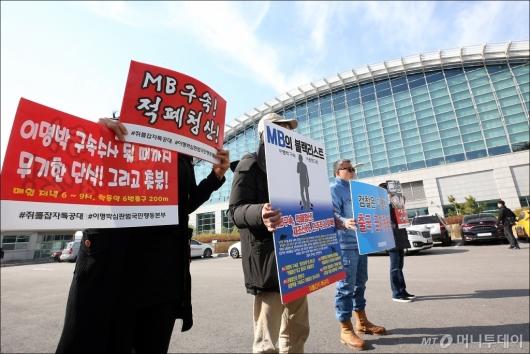 [사진]공항 서 피켓 시위하는 시민들