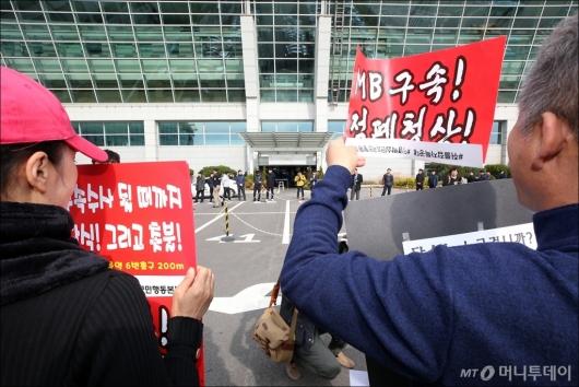 [사진]MB수사 촉구하는 시빈들