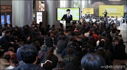 [사진]MBC 로비 가득 메운 '총파업 정리집회'