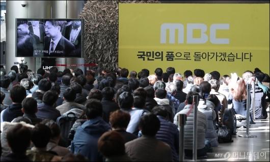 [사진]MBC, '국민의 품으로 돌아가겠습니다'
