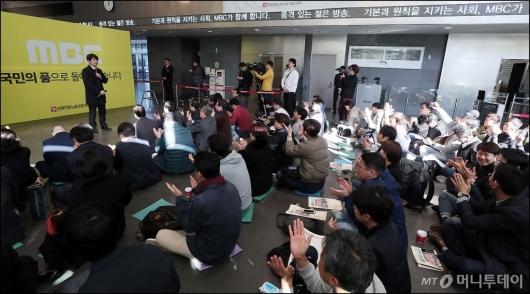 [사진]MBC 총파업 정리집회, '환호'
