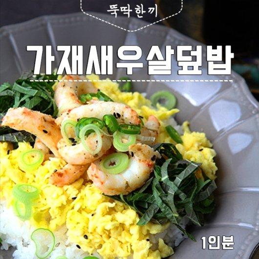 '감칠+감칠맛' 가재새우살덮밥