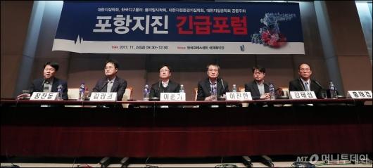 [사진]'포항지진 긴급포럼' 개최