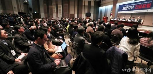 [사진]많은 참석자 몰린 '포항지진 긴급포럼'