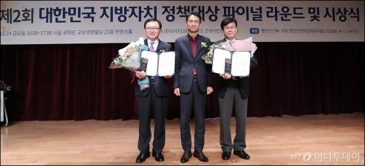 [사진]'지방자치 정책대상' 수영구-중구 최우수상 수상