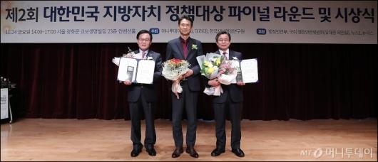 [사진]'지방자치 정책대상' 칠곡군-서천군 최우수상 수상