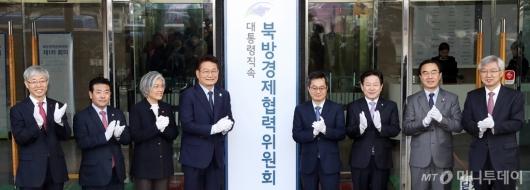 [사진]대통령직속 북방경제협력위원회 현판식