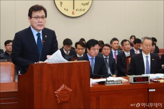 [사진]4차산업혁명 특별위 출석한 최종구 금융위원장