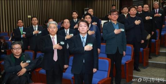 [사진]국민의당 10차 당무위원회의
