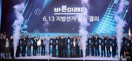 [사진]바른미래당 지방선거 필승 결의