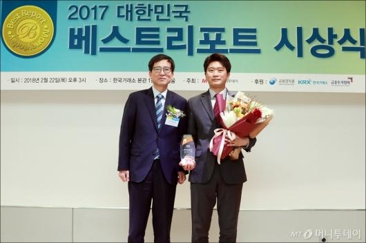 [사진]DB금융투자 구자용 애널리스트 대상 수상