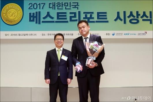 [사진]하나금융투자 '베스트리포트, 최우수상 수상'