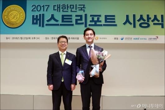 [사진]NH투자증권, '베스트리포트, 최우수상 수상'