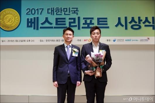 [사진]신한금융투자 '11월 베스트리포트상 수상'