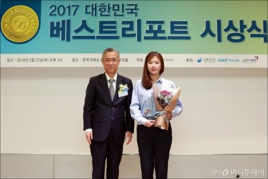 [사진]KB증권 '10월 베스트리포트상 수상'