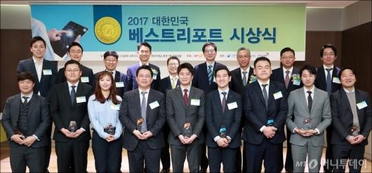 [사진]2017 대한민국 '베스트리포트' 시상식