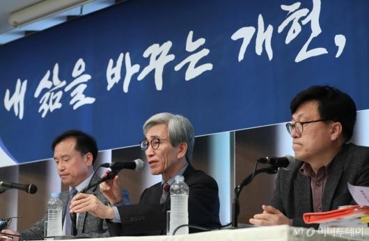 [사진]국민헌법자문특위, 개헌 자문안 기자간담회