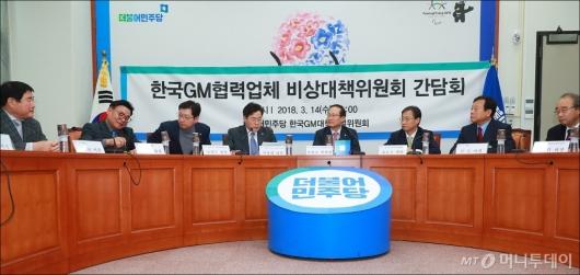 [사진]민주당, 한국지엠협력업체 비상대책위 간담회
