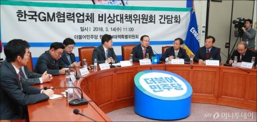 [사진]한국지엠협력업체 비대위원회 간담회