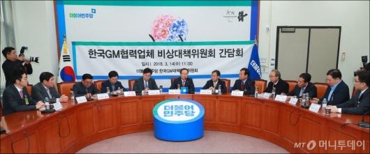 [사진]민주당, 한국지엠협력업체 비대위원회 간담회 개최