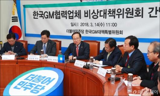 [사진]민주당, 한국GM협력업체 비대위원회 간담회 개최