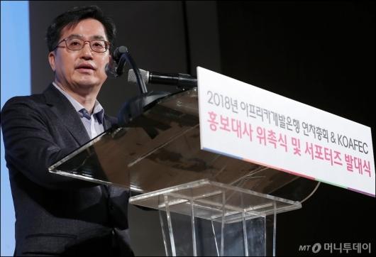 [사진]격려사 하는 김동연 부총리