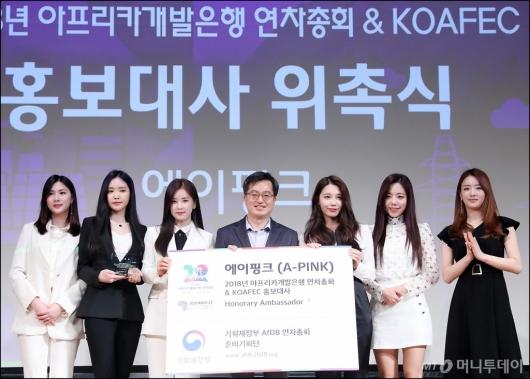 [사진]'2018 AfDB-KOAFEC' 홍보대사 위촉식
