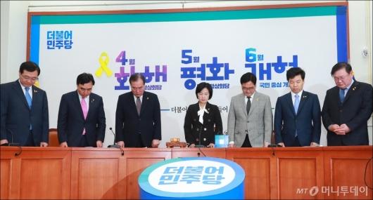 [사진]세월호 참사 4주기 추모하는 민주당