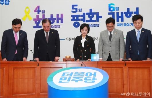 [사진]세월호 참사 4주기 추모하는 더불어민주당