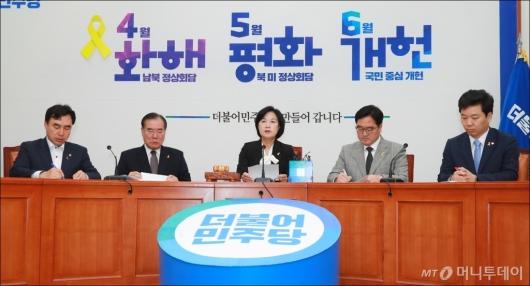 [사진]'세월호 참사 4주기' 민주당 최고위원회의