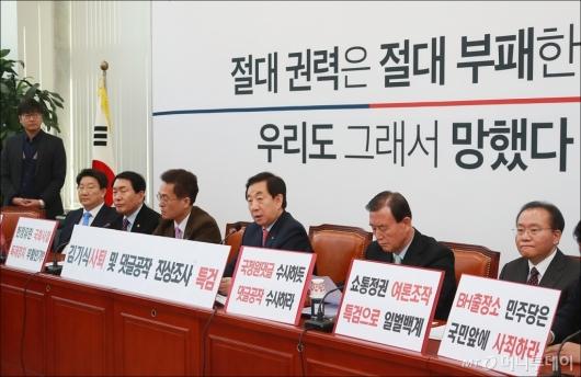 [사진]자유한국당 원내대책회의