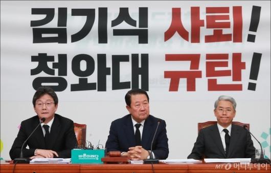 [사진]'김기식 사퇴-청와대 규탄' 바른미래당 최고위원회의