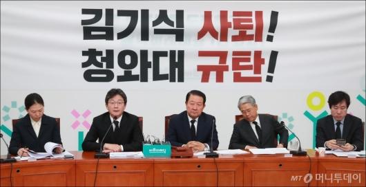 [사진]바른미래당 최고위원회의 '김기식 사퇴-청와대 규탄'