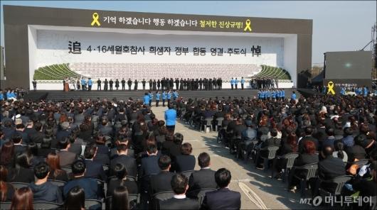 [사진]4.16 세월호 참사 희생자 정부합동 영결·추도식