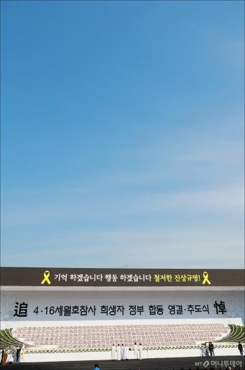 [사진]'4년만의 맑은 4.16 하늘'