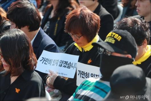 [사진]세월호 참사 4주기 '슬픔에 잠긴 시민들'