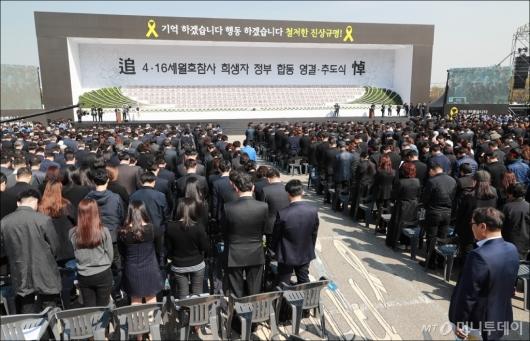 [사진]세월호 참사 4주기 '묵념하는 유가족들'