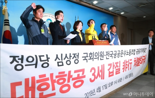 [사진]대한항공 3세 갑질 처벌 촉구 기자회견...박창진 사무장도 참석