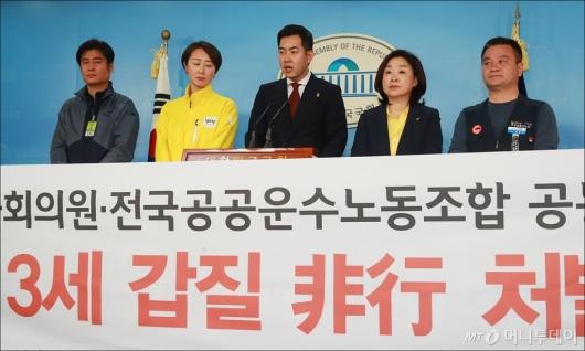 [사진]대항항공 3세 갑질 비행(非行) 처벌 촉구 기자회견