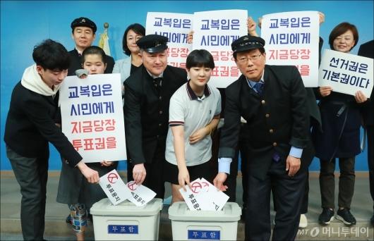 [사진]표창원-윤후덕-이용호 의원, '교복투표' 퍼포먼스