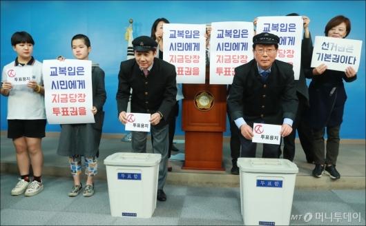 [사진]선거연령 하향 촉구 '교복투표' 퍼포먼스