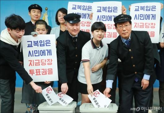[사진]'교복 입은 시민에게 투표권을'