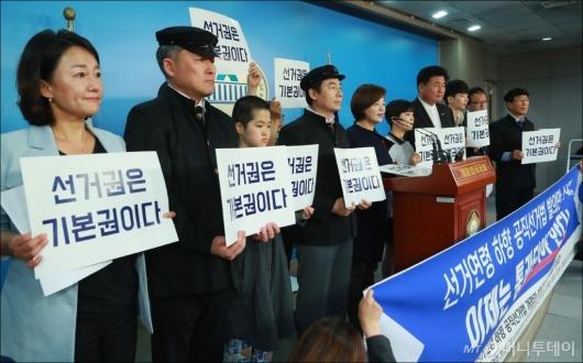 [사진]'선거연령 하향' 공직선거법 개정안 4월 통과 촉구 공동 기자회견