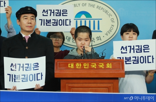 [사진]선거연령 하향 촉구하는 청소년