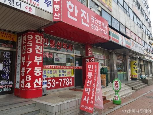 위성사진 보고 '찜'...파주·연천 부동산 '들썩'
