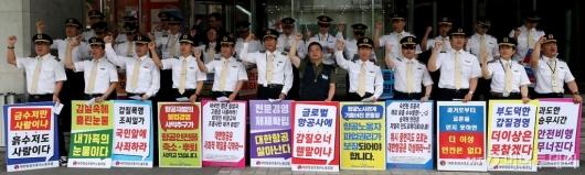 [사진]대한항공 앞 경영 정상화 촉구 집회